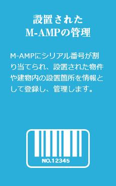 設置されたM-AMPの管理