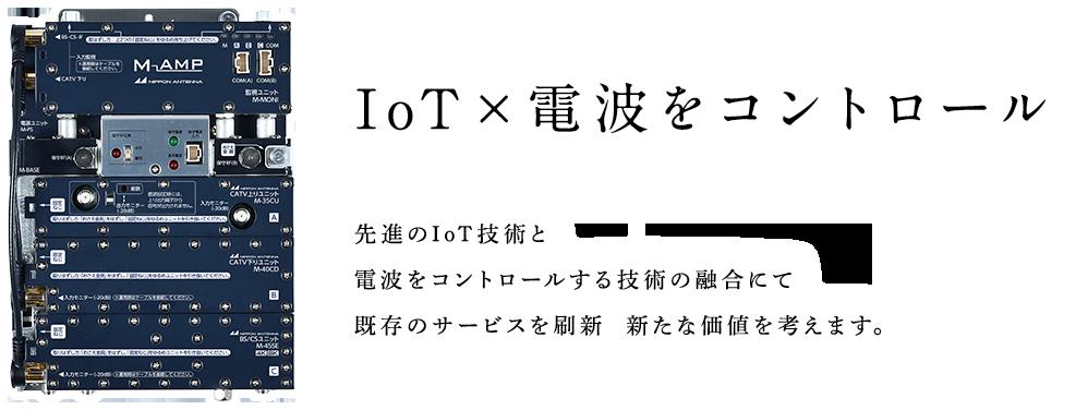 IoT×電波をコントロール 【エムアンプ】